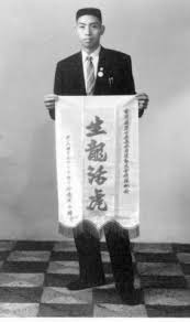 Relax More - Banner Award 1958 , tijdens het Nationaal Chinese Martial Art Tournament Taipei/Taiwan.