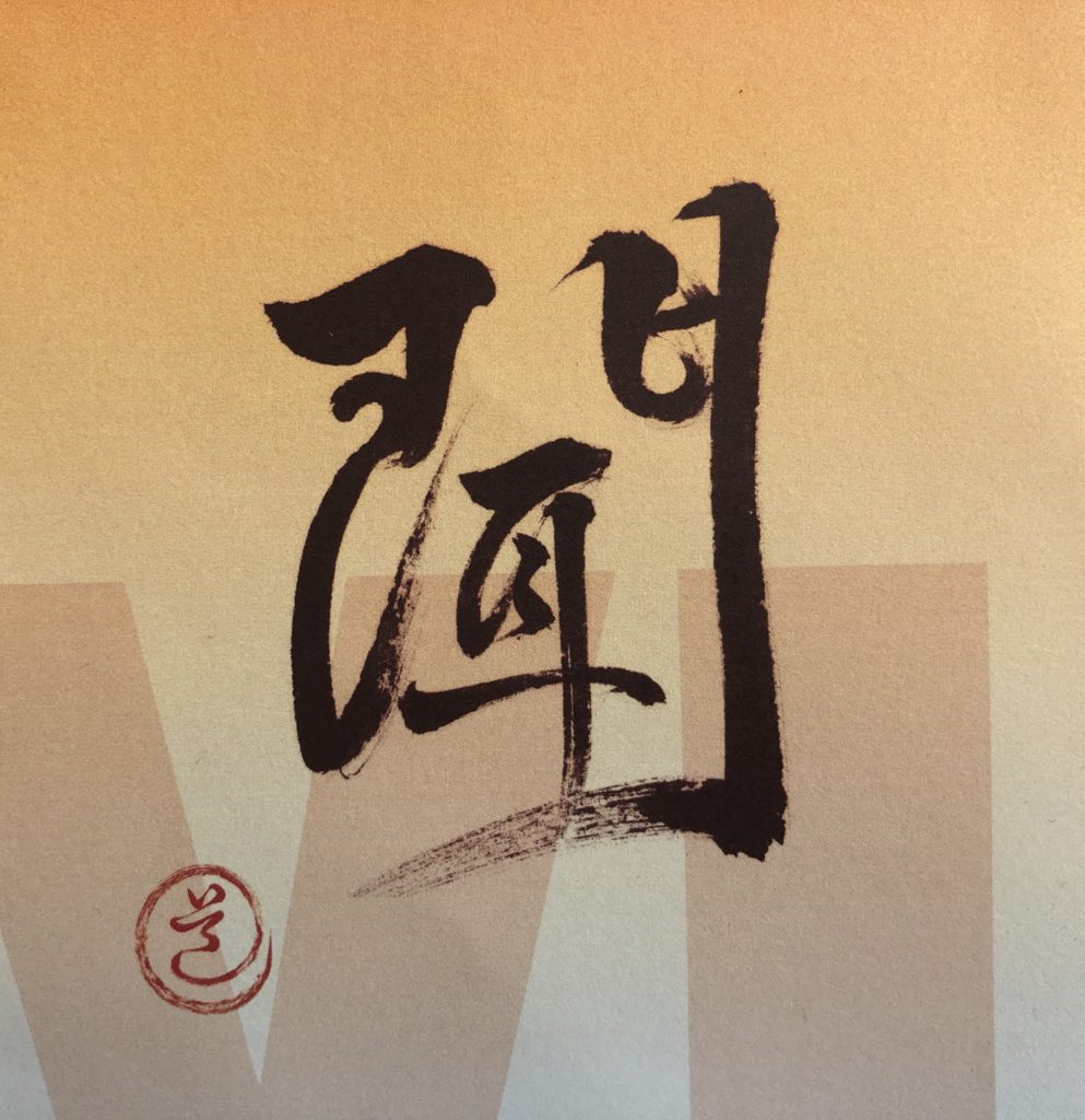 Kalligrafie van Chungliang - Kai: opening, expand, unlock, unleash...